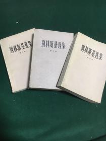 別林斯基選集(1–3)三冊合售
