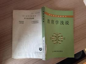 教育學淺說(初中教師進修用書)
