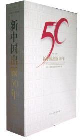 新中国出版50年 1949~1999(8开精装 全一册)