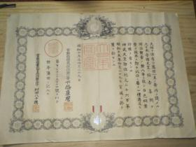 日本侵華時期頒發的  立功勛章證書 一紙  59*42厘米  1940年