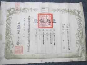偽滿洲國土地執照 張五海  康德九年十月九日 38*27厘米