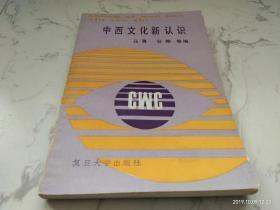 中西文化新認識