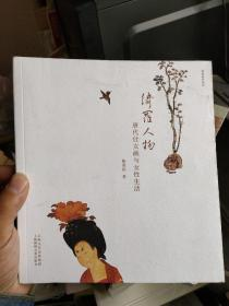 畫里畫外系列綺羅人物:唐代仕女畫與女性生活