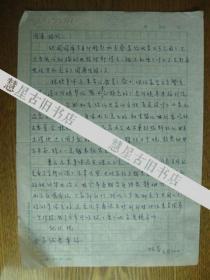 國際法專家博士生導師汪瑄夫人鄧林芳寄鄧林欣信札一頁帶封