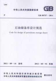 石油儲備庫設計規范GB 50737―2011