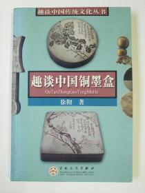 趣談中國銅墨盒