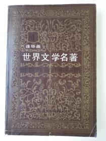 世界文學名著(連環畫)歐美部分 第四冊