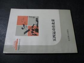 五四運動在北京