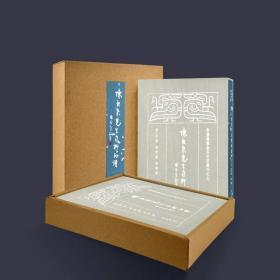 陳巨來先生自抑印譜(16開精裝 全一冊)