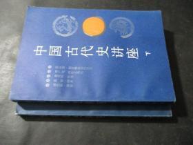 中國古代史講座  上下