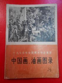 中國畫、油畫圖錄
