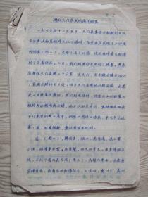 劉囯安手稿:湖北天門縣發現周代銅器[附相片三張拓片四張]