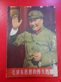 毛澤東思想的偉大勝利