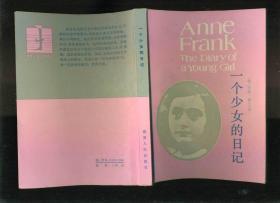 一個少女的日記