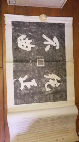 線裝四開《岳飛出師表》一冊全 無錫書法藝專徐州分校印 詳情見圖
