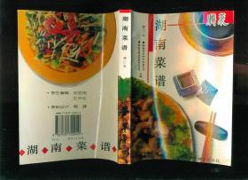 湖南菜譜:湘菜(修訂本)