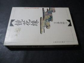 中國古典文學名著精品集——鏡花緣