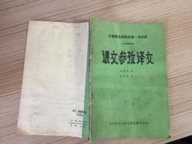 許國璋主編英語第一至四冊 課文參考譯文