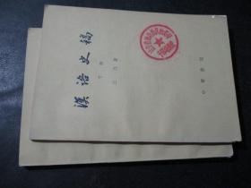 漢語史稿 上下