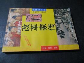 中國歷代改革家傳