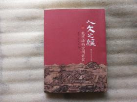 人文之蘊 北京城的空間記憶【北京記憶叢書】