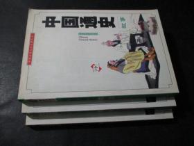 中國通史故事 上中下  遠方出版社 有插圖