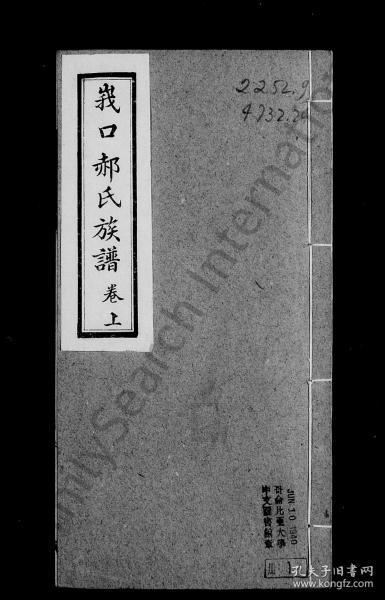 峨口郝氏族谱 [2卷, 末1卷] 复印件