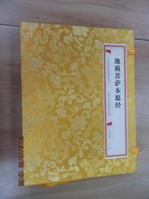 中國美術人物志:當代書法名家書《地藏經》全文冊頁 · 倪梭冬卷  【帶盒】