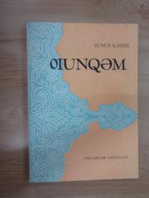 OIUNQ M  蘊切姆  (維吾爾文)