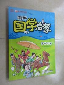 漫畫中國:漫畫國學啟蒙·漫畫論語