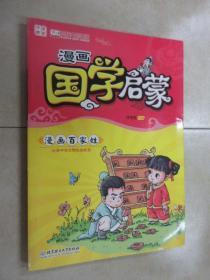 漫畫中國:漫畫國學啟蒙·漫畫百家姓