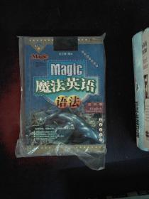 魔法英語語法·初中版