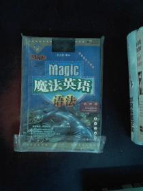 魔法英語語法·初中版·