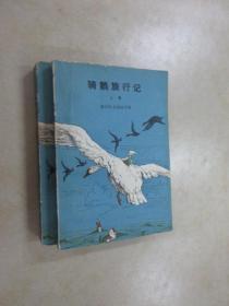 騎鵝旅行記  全2集