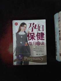 孕婦保健每月必讀