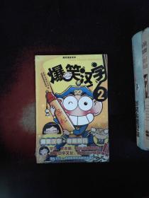 爆笑漢字2