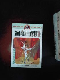 淘氣包馬小跳:小英雄和芭蕾公主(漫畫升級版)