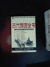 中國讖謠文化——古代預言全書
