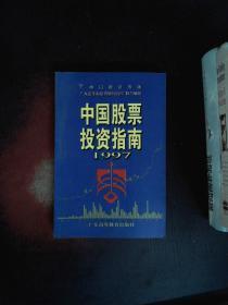 中國股票投資指南:1997