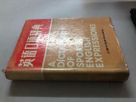 英語口語辭典