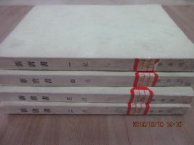 新唐書(1-4)4本合售