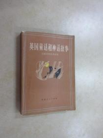 英國童話和神話故事   漢英對照簡易讀物