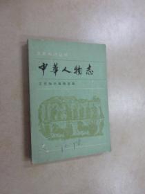 中華人物志