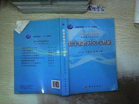 數學教學技能系列叢書:數學教育研究與測量。、
