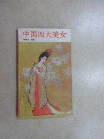 中國四大美女