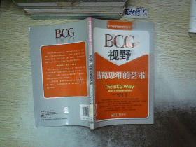 BCG視野:戰略思維的藝術