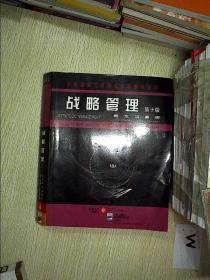 戰略管理(第十版)  .