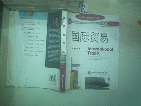 國際貿易  第五版