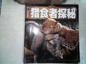 權威探秘百科:獵食者探秘(精華版)