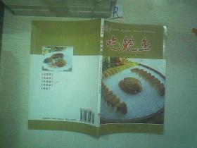 愛心家肴:吃鮑魚(第2版)